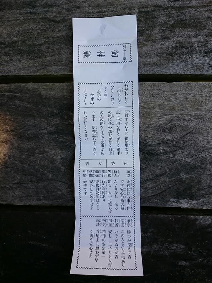 石部宅建 おみくじ 大吉 運試し 徳島文理大学 学生マンション